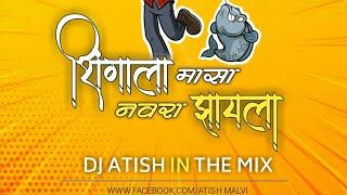 Shingala Masa Navra Zayla go Aagri Koli Dj song Dj