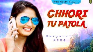 download lagu Chori Tu Patola  Shikha Raghav  New Haryanvi gratis