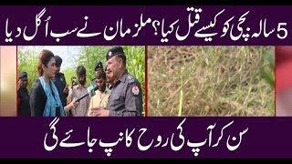 Bachi Ko Kesy Qatal Kiya, Mulzman Ny Sb Ugal Diya.. Watch Pukaar