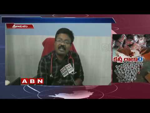 Adulteration Tea Powder Racket Busted At Srikakulam district | ABN Telugu
