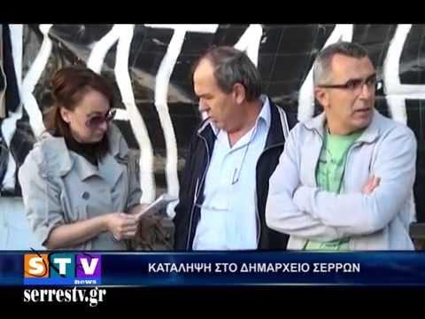 ΚΑΤΑΛΗΨΗ ΣΤΟ ΔΗΜΑΡΧΕΙΟ