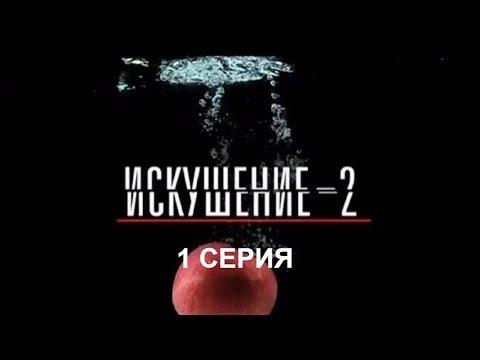 Искушение 2 сезон - 1 серия | Интер - Премьера!