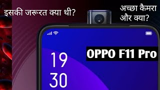Oppo F11 Pro launched in India | 48 MP camera a gimmick?