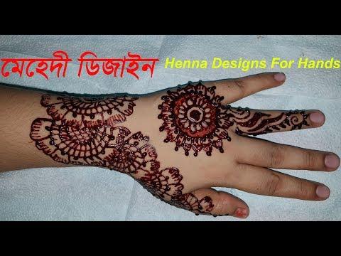 মেহেদী ডিজাইন ।। মেহেদী স্টাইল ।। মেহেদি ডিজাইন ।। Henna Designs For Hands ।। Bangla News Tube