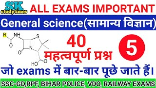 General science |40 important questions|40 महत्वपूर्ण प्रश्न| for RRB, ALP CBT-2,SSC-GD,VDO