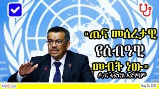 """""""ጤና መሰረታዊ የሰብዓዊ መብት ነው"""" ዶ/ር ቴድሮስ አድሃኖም - """"Health is a basic human right"""" Dr Tedros Adhanom - VOA"""