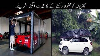 6 Amazing Methods To Protect Cars   گاڑیوں کو محفوظ رکھنے کے حیرت انگیز طریقے   Haider Tv