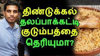 திண்டுக்கல் தலப்பாக்கட்டி குடும்பத்தை தெரியுமா?   Tamil Recipes   Latest News   Kollywood Seithigal