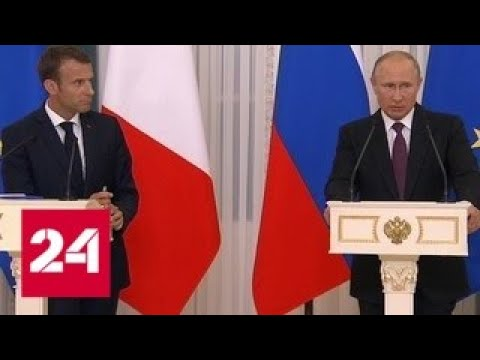Пресс-конференция по итогам российско-французских переговоров. Полное видео - Россия 24