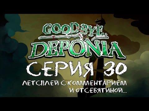 Goodbye Deponia - Серия 30 (Кислота у Руфуса! Но как?..) КурЯщего из окна