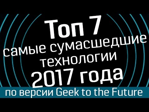 Топ7: самые сумасшедшие технологии 2017 года от Geek to the Future - от Anki Cozmo до Tesla Model 3