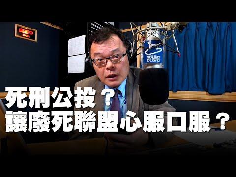電廣-陳揮文時間 20200403-死刑公投? 讓廢死聯盟心服口服?