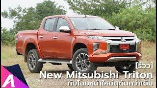 [รีวิว] New Mitsubishi Triton โฉมหน้าใหม่ดุดันขึ้นกว่าเดิม