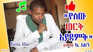 """Ethiopia: ድምፃዊ ኬ አለን - አሜሪካዊው በኢትዮጵያ """"የሰው ወርቅ - Singer Kenny Allen - VOA"""