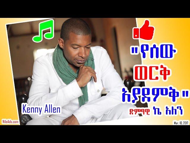 "Ethiopian New Music Kenny Allen  - ""Yesewe weark"""