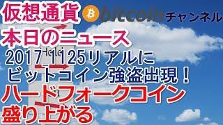 仮想通貨ビットコイン本日のニュース・2017_1125・リアルなビットコイン強盗出現、かなり組織的な臭い・ハードフォークコインはやはり貰っておくべき&振興取引所バイナンスは結構イケている 暗号通貨