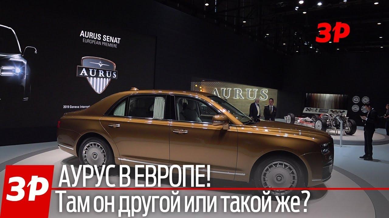 Аурус на автосалоне в Женеве 2019 / Aurus Senat S600  Geneva Motor Show