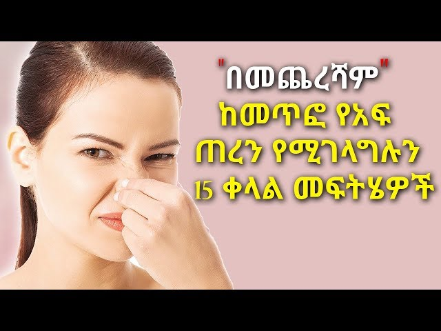 Home Remedies To Cure Bad breath
