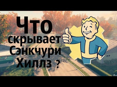 Fallout 4 - Секреты Сэнкчуари хиллз