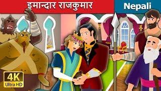 इमान्दार राजकुमार | Nepali Story | Nepali Fairy Tales | Wings Music Nepal