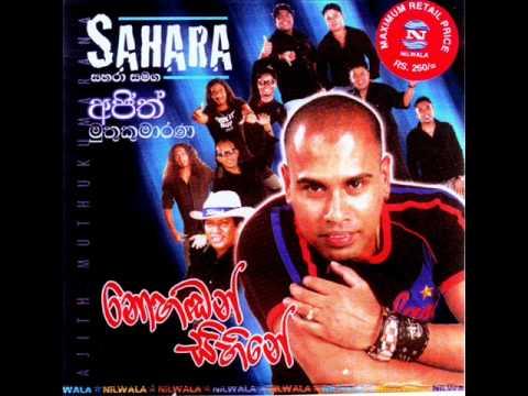 Ajith Muthukumarana - Kandulu