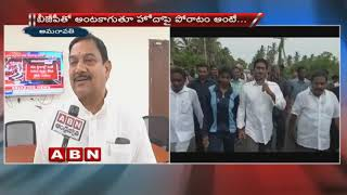 AP TDP President Kala Venkat Rao Face to Face with ABN over YCP's Bandh