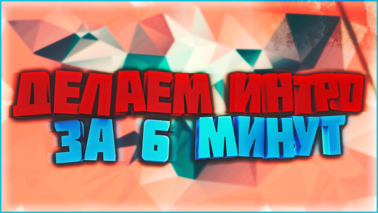 Как сделать интро для канала за 6 минут?Sony Vegas Pro 13 - YouTube