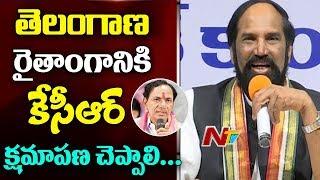 Uttam Kumar Reddy Criticizes CM KCR Over Farmers Problem | Press Meet | NTV
