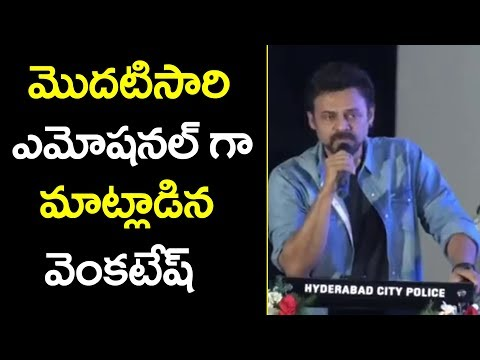 Hero Venkatesh Emotional Speech AT Bharosa Center || Hyderabad City Police #9RosesMedia