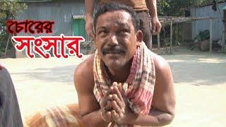 চোরের সংসার । Bangla Comedy Natok 2018 । Badol, Shika, Sumon, Sonia