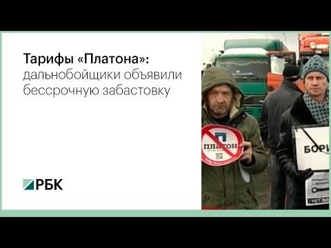 Тарифы «Платона»: дальнобойщики объявили бессрочную забастовку