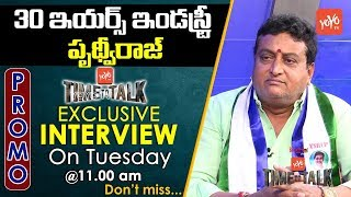 30 Years Industry Prudhvi Raj Exclusive Interview - Promo | TIME TO TALK | YSRCP