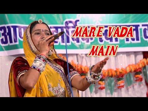 Mara Vada Main Khokhar Khejdo Maa | Sarita Kharwal | Rajasthani Live Bhajan video