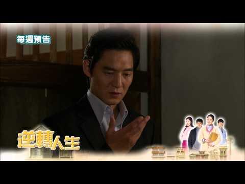 龍華影劇台-逆轉人生每週預告 (106-120集)