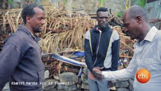 KETEZEGAW DOSE SEASON 2 EPISODE 65/ ከተዘጋዉ ዶሴ