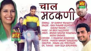 Chal Matakni  Raju punjabi Sushila Takhar  V R Bros  Mor Music Company  YouTube