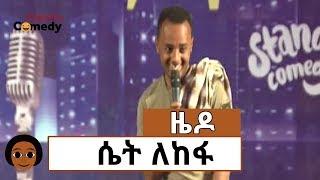 Ethiopia:  Zedo's New jokes about Hitting on Girls