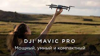 DJI Mavic pro Цена