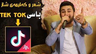 Ozhin Nawzad (Tek Tok) Danishtni Dabani Aqid Sardar - Track 3 - ARO
