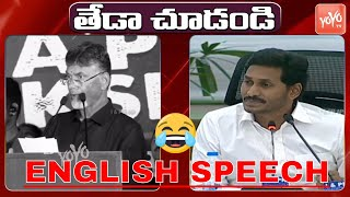 AP CM YS Jagan Mohan Reddy English Speech Vs Chandrababu Naidu English Speech | AP News