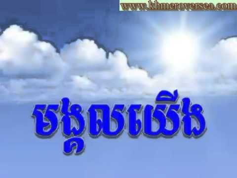Khmer Song Music today 2015 Cambodia Phnom Penh Asian Daily New
