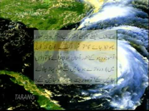 Telawat E Quran Majeed By Qari Abdul Basit With Urdu Translation (para30)part 1 video