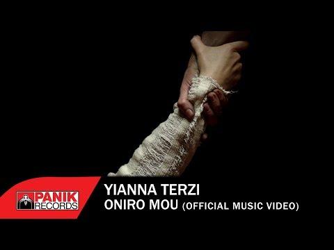 Γιάννα Τε�ζή - Όνει�ό Μου | Eurovision 2018 Greece - Official Music Video