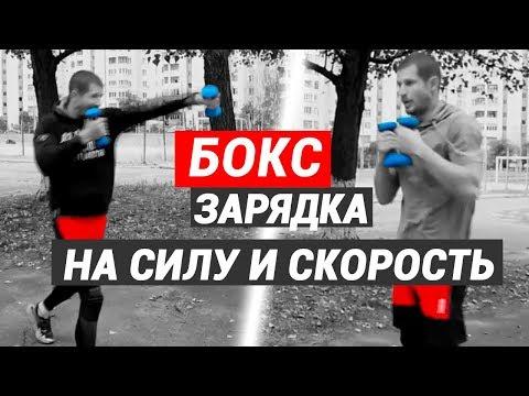 Бокс зарядка на силу и скорость