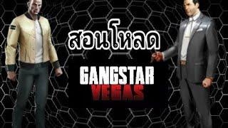 วิธีโหลด Gangstar Vegas