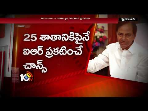 KCR meeting with  Telangana Employees  today | 10TV