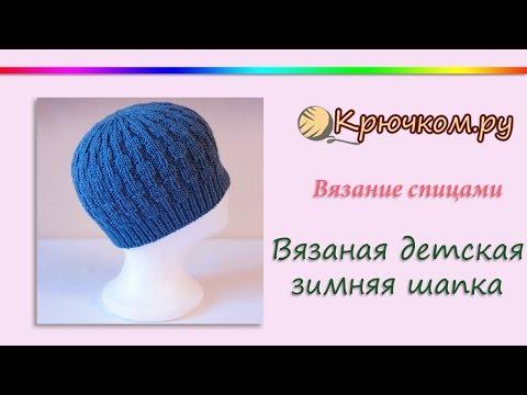 Мастер класс по вязанию шапочки спицами для новорожденных
