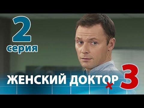 ЖЕНСКИЙ ДОКТОР - 3. Серия 2. Dr. Baby Dust 3. Episode 2