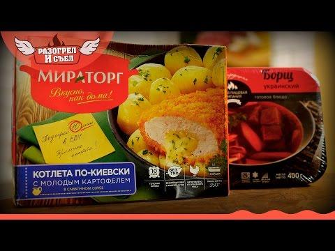 Разогрел и съел: Борщ(ППК) и Котлета по-киевски с картофелем.(Мираторг) (Борщ на воде - это сильно)