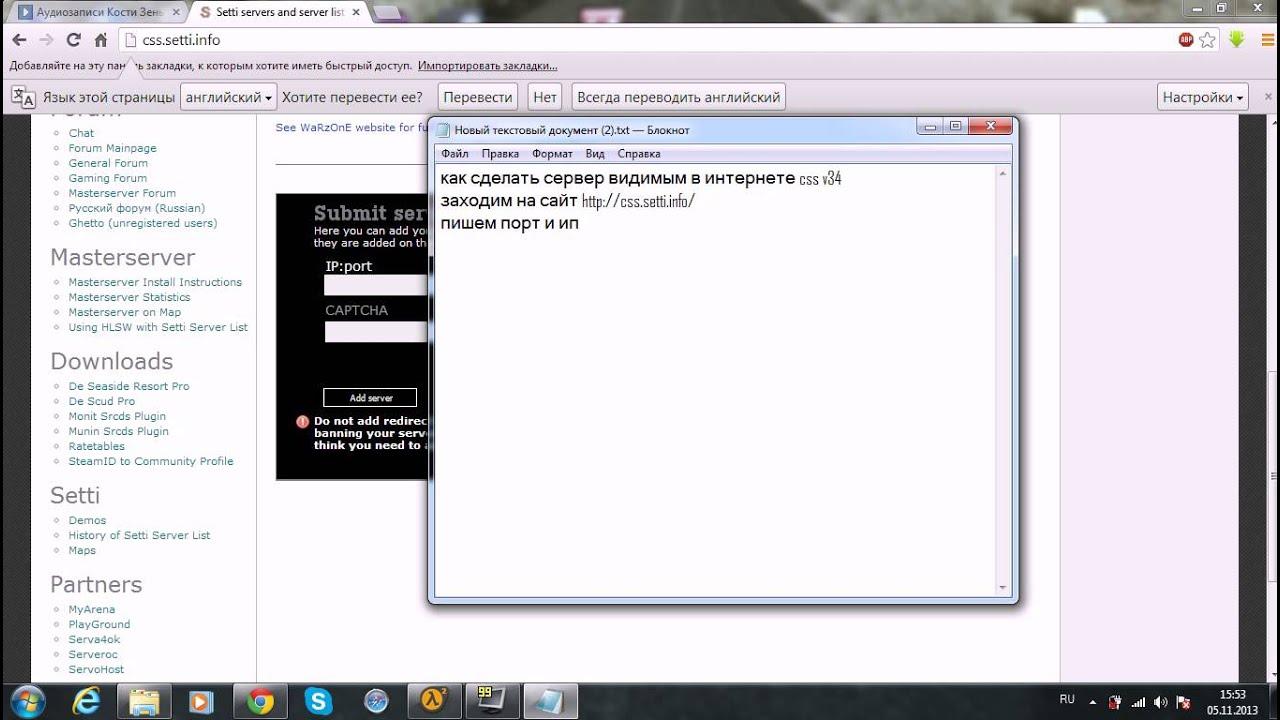Как сделать сервер виден в интернете для  695